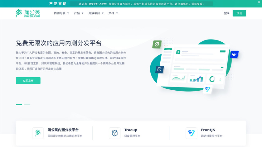 PGYER Landing Page