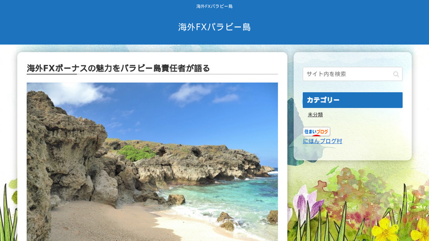 Palabea Landing Page