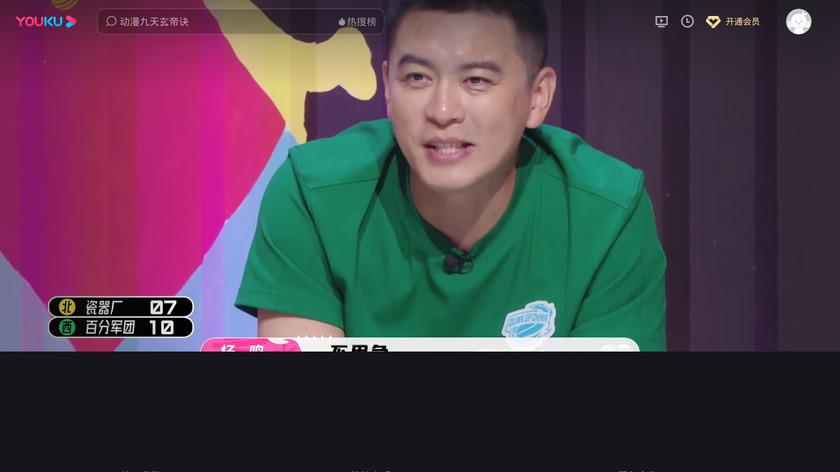 Youku Landing Page
