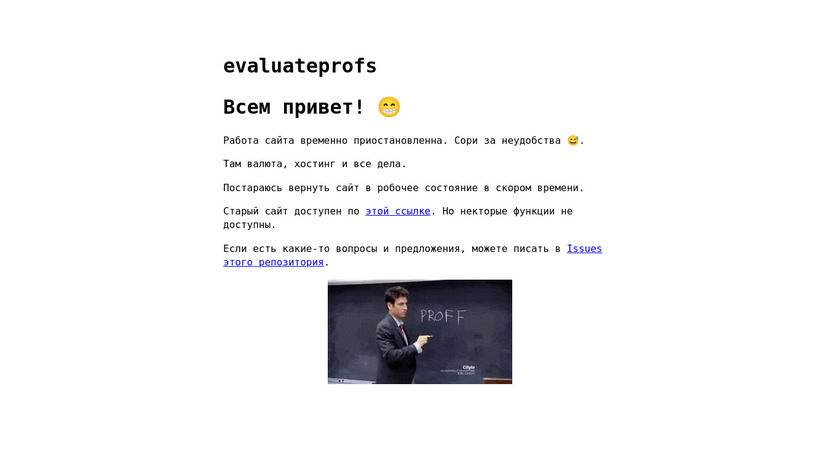 EvaluateProfs Landing Page