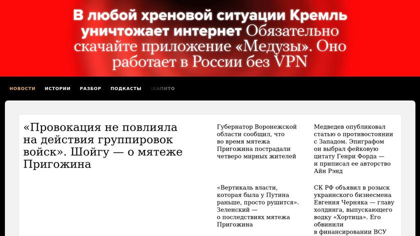 Meduza Landing Page