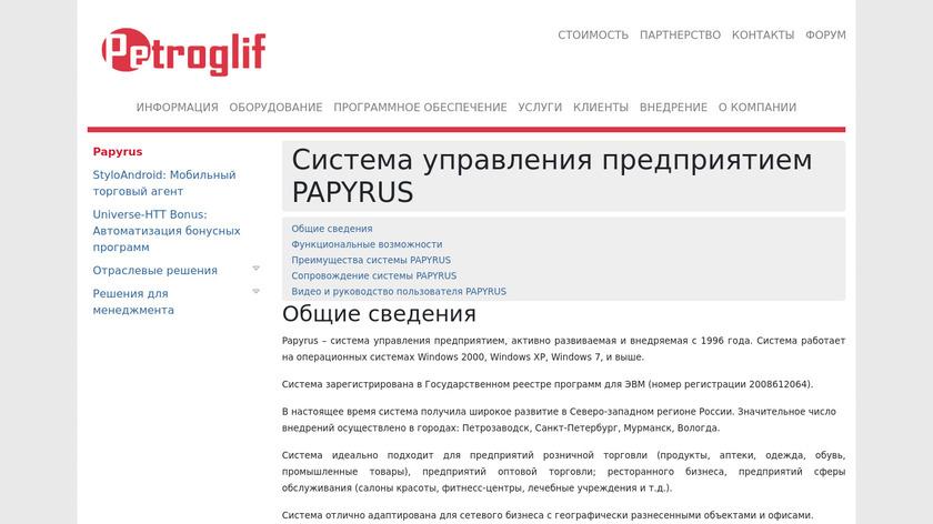 OpenPapyrus Landing Page