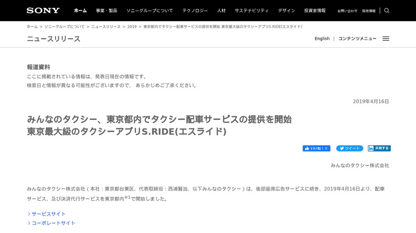 Sony S.Ride Landing Page