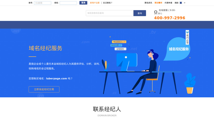 luberpage Landing Page