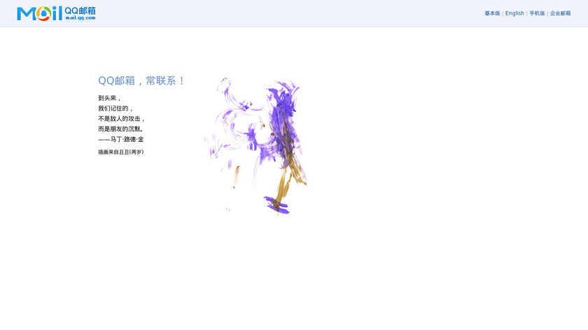 QQ Mail Landing Page