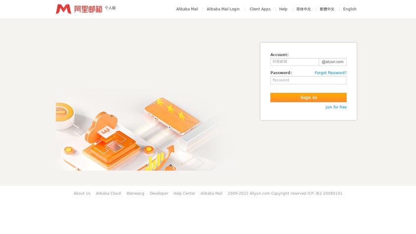 Aliyun Mail Landing Page
