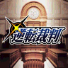 Phoenix Wright: Ace Attorney Trilogy logo