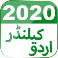 Urdu Calendar 2020 logo