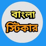 Bengali Sticker logo