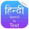 Hindi Speech To Text logo