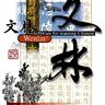 wenlin logo